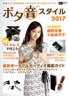 ポタ音スタイル2017 CDジャーナルムック