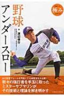 野球アンダースロー スポーツ極みシリーズ