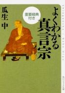 よくわかる真言宗 重要経典付き 角川ソフィア文庫