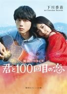 映画ノベライズ 君と100回目の恋 集英社オレンジ文庫
