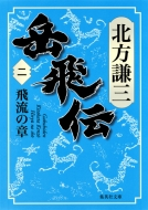 岳飛伝2 飛流の章 集英社文庫