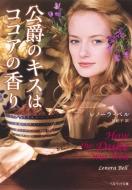 公爵のキスはココアの香り ベルベット文庫