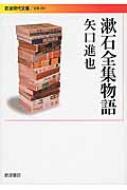 漱石全集物語 岩波現代文庫