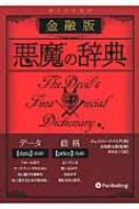 金融版 悪魔の辞典 ウィザードブックシリーズ