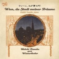 『ウィーン、わが夢の町』 田辺秀樹(ピアノ)
