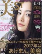 美ST (ビスト)2017年 2月号