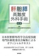 肝胆膵高難度外科手術 第2版