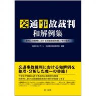 交通事故裁判和解例集 裁判上の和解における損害賠償実務とその傾向
