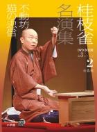 桂枝雀名演集 第3シリーズ 第2巻 不動坊猫の忠信 DVDブック