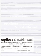 endless 山田正亮の絵画 endless The paintings of Yamada Masaaki