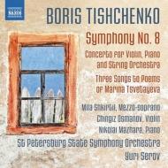 交響曲第8番、ヴァイオリン、ピアノと弦楽オーケストラのための協奏曲、3つの歌曲 ユーリ・セーロフ&サンクト・ペテルブルク交響楽団、チンギス・オスマノフ、他