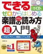 できる ゼロからはじめる楽譜 & リズムの読み方(+CD)