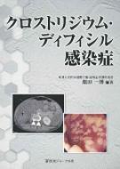 クロストリジウム・デシフィル感染症