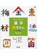 目と耳で覚える漢字絵ずかん 3・4年生 自然・物・量に関する漢字