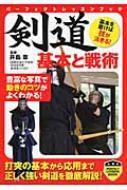 剣道 基本と戦術 パーフェクトレッスンブック