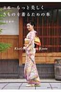 京都〜もっと美しくきものを着るための本 Kico's style from Kyoto