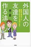 外国人の友達を作る法 英語が苦手でも趣味があなたを助けます