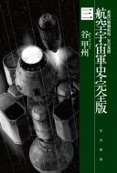 航空宇宙軍史・完全版 3 最後の戦闘航海/星の墓標 ハヤカワ文庫JA