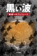 黒い波 破滅へのプレリュード ハヤカワ文庫NV