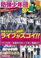 K-POP NEXT 防弾少年団SP MSムック