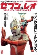俺たちのウルトラマンシリーズ セブン & レオ HINODE MOOK