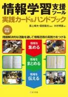 情報学習支援ツール-実践カード & ハンドブック