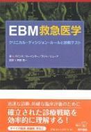 EBM救急医学