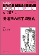 Medical Rehabilitation No.202 発達期の嚥下調整食