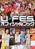 YouTuberマガジン特別編集 U-FES.オフィシャルブック Kcピース