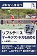 ソフトテニス オールラウンド力を高める 身になる練習法