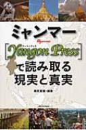 """ミャンマー-""""Yangon Press""""で読み取る現実と真実"""