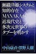 瀬織津姫システムと知的存在MANAKAが近現代史と多次元世界