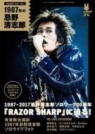 Amplifier Book Vol.1 -1987年の忌野清志郎-アンプリファイアーブック
