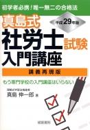 真島式社労士試験入門講座 平成29年版