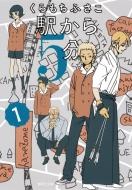 駅から5分 1 集英社文庫コミック版