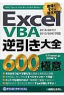 現場ですぐに使える!Excel VBA逆引き大全600の極意