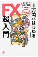 決定版 1万円からはじめるFX超入門 スマホで!スキマ時間でOK!