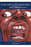 バンド・スコア キング・クリムゾン「クリムゾン・キングの宮殿」 ワイド版