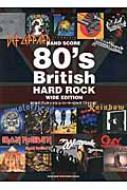 バンド・スコア 80年代ブリティッシュ・ハード・ロック ワイド版