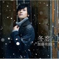 冬恋 【初回限定盤】 (CD+DVD)
