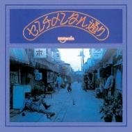 センチメンタル通り [Deluxe Edition]【完全生産限定盤】(UHQCD)(+LP,DVD-ROM)