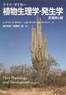 テイツ/ザイガー 植物生理学・発生学