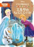 アナと雪の女王 エルサのちょうこくコンテスト ディズニーゴールド絵本