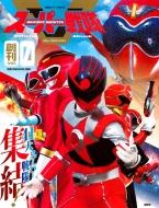 スーパー戦隊 Official Mook 21世紀 vol.0 41大戦隊集結! 講談社シリーズMOOK