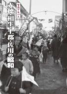 写真アルバム 赤穂・相生・上郡・佐用の昭和