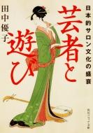 芸者と遊び 日本的サロン文化の盛衰 角川文庫