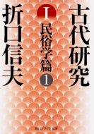 古代研究 1 民俗学篇 角川ソフィア文庫