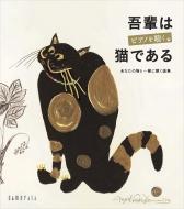 吾輩はピアノを聴く猫である-あなたの猫と一緒に聴く画集: 岡田博美 高橋アキ フジ子・ヘミング Etc