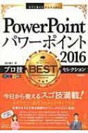 PowerPoint 2016プロ技BESTセレクション 今すぐ使えるかんたんEX