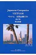 ベトナム日系企業リスト 2017年